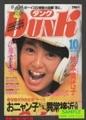ダンク DUNK -おニャン子たちへ異常接近大図鑑/巻頭20ページ特集!芳本美代子- 1985年10月号