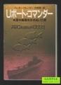 Uボート・コマンダー -潜水艦戦を生きぬいた男-