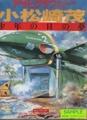アサヒグラフ -小松崎茂 少年の日の夢- 1998年11月6日号