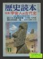 歴史読本 -特集 宇宙人の古代史- 1976年11月号