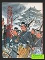 会津白虎隊 -戊辰戦争一二〇年記念出版-