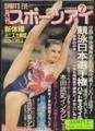 月刊スポーツアイ -新体操ミニスカ解禁について考える- 2001年7月号