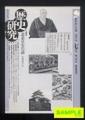 歴史研究 -特集 北条早雲の謎- 1990年7月号