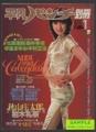 平凡パンチ別冊 -X'マスBIGプレゼント1981NUDEカレンダー- 1981年1月号