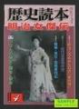 歴史読本 -特集 明治女傑伝- 2008年4月号