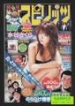 週刊ビッグコミックスピリッツ -がんばったキミたちに、春一番GIRLS!!!- 2004年3月22日号