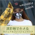 迷彩柄 シャークスカル 柄 立体 ファッション 布マスク オシャレ マスク