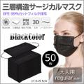 三層構造 不織布使い捨てプリーツマスク 50枚入り【レギュラー】ブラック