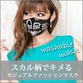 迷彩柄 コミカル スカル柄 立体 ファッション布マスク