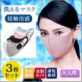 接触冷感 夏用クールマスク【大人用】【1カラー3枚セット】