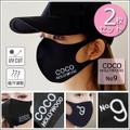 【新色ホワイト入荷】水着生地 夏用マスク COCO No9 セレカジファッションマスク【2枚セット】