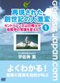 DVD 宇佐神実「再現された創世記の大激変」