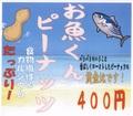 【カリカリ】お魚くんピーナッツ【ポリポリ】