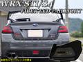 【正規品】スバル WRX VA STI /S4 ファイバーLEDテールランプ