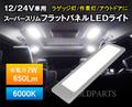 【LEDの粒が見えない独占技術】スーパースリムフラットLEDパネルライト 12V/24V対応