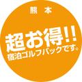 平日限定!玉名CC+東急REIホテル[キャディ付1プレー・1泊シングル素泊り]