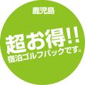 溝辺CC+レム鹿児島(1泊朝食付きキャディ付1プレー)