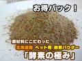 原料にこだわった ペット用酵素 「酵素の極み」北海道産 発酵野菜 犬用酵素 ふりかけ 大型犬サイズ 1kg
