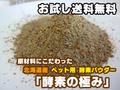 原料にこだわった ペット用酵素 「酵素の極み」北海道産 発酵野菜 犬用酵素 ふりかけ 100g お試し