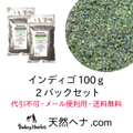インディゴ2パックセット(送料無料)メール便