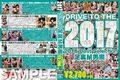 2016 Best Selection足裏M男編/碧しの・愛乃ねこ・春川せせら・女子大生のかなみ・久我かのん