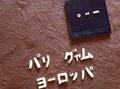 ⑨ カタカナ 「〝」「⚪︎」濁点 半濁点