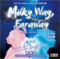 「Milky Way,Faraway〜七夕伝説異聞〜」【彦星】