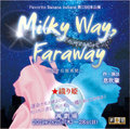 「Milky Way,Faraway〜七夕伝説異聞〜」【織り姫】