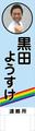8)選挙立て看板【アルミ額縁付き】 18台セット