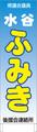 15)選挙立て看板【アルミ額縁付き】 18台セット