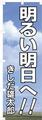 のぼり 5枚セット-15