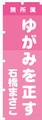 のぼり 5枚セット-13