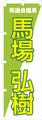 のぼり 5枚セット-06