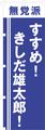 のぼり 10枚セット-15