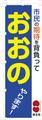 のぼり 10枚セット-08
