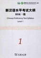 新漢語水平考試大綱(1級)