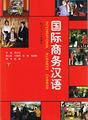 国際商務漢語(下)