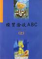 経貿洽談ABC(上)