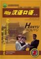 高級漢語口語2