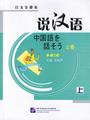 説漢語 上 (最新版)