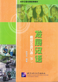 発展漢語(下)