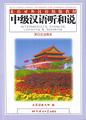 中級漢語聴和説