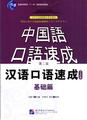 漢語口語速成-基礎篇