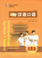 中級漢語口語(提高)