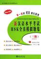 新漢語水平考試HSK全真模擬題集(3級)