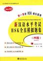 新漢語水平考試HSK全真模擬題集(4級)