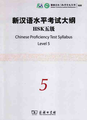 新漢語水平考試大綱(5級)