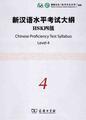新漢語水平考試大綱(4級)