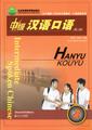 中級漢語口語2