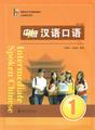 中級漢語口語1